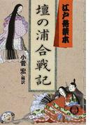 壇の浦合戦記 (徳間文庫 江戸発禁本)(徳間文庫)