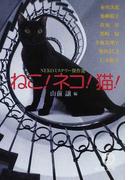 ねこ!ネコ!猫! NEKOミステリー傑作選 (徳間文庫)(徳間文庫)