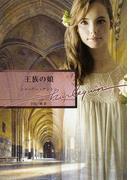 王族の娘 (ハーレクイン文庫)(ハーレクイン文庫)