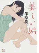 美しい姉 (二見文庫)(二見文庫)