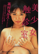 美少女触診室 (マドンナメイト文庫)(マドンナメイト)