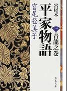 宮尾本平家物語 1 青龍之巻 (文春文庫)(文春文庫)
