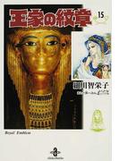 王家の紋章 15 (秋田文庫)(秋田文庫)