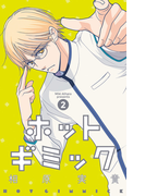 ホットギミック 2 (小学館文庫)(小学館文庫)