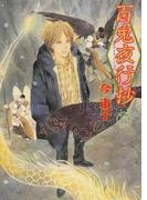 百鬼夜行抄 17 (ソノラマコミックス 眠れぬ夜の奇妙な話コミックス)(Nemuki+コミックス)