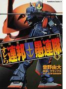 機動戦士ガンダム オレら連邦愚連隊 3 (角川コミックス・エース)(角川コミックス・エース)