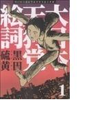 大日本天狗党絵詞 1 新装版 (アフタヌーンKC)