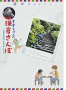 すずちゃんの鎌倉さんぽ 海街diary (flowers comics special)(flowersフラワーコミックス)