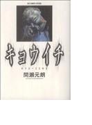 キョウイチ (ビッグコミックススペシャル)