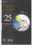 超人ロック 完全版 25 アストロレース (COMIC)