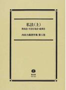 内田力蔵著作集 第5巻 私法 上 契約法・不法行為法・商事法