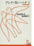 アンナ・カレーニナ 3 (光文社古典新訳文庫)(光文社古典新訳文庫)