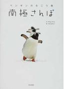 南極さんぽ ペンギンのむこう側