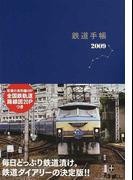 鉄道手帳 2009