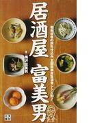 居酒屋富美男 看板役者の旅先仕込み全国簡単激旨酒肴レシピ180