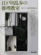 江戸川乱歩の推理教室 (光文社文庫)(光文社文庫)