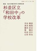 杉並区立「和田中」の学校改革 (岩波ブックレット 検証地方分権化時代の教育改革)(岩波ブックレット)