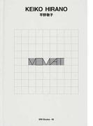平野敬子 (ggg Books 世界のグラフィックデザイン)(世界のグラフィックデザイン)