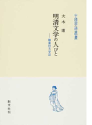 明清文学の人びと 職業別文学誌 (中国学芸叢書)
