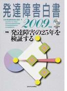 発達障害白書 2009年版 特集発達障害の25年を検証する