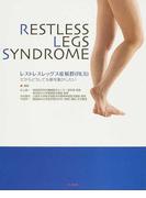 レストレスレッグス症候群〈RLS〉 だからどうしても脚を動かしたい