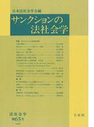 サンクションの法社会学 オンデマンド版 (法社会学)