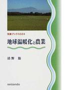 地球温暖化と農業 (気象ブックス)