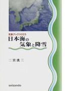 日本海の気象と降雪