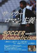 サッカーロマン主義