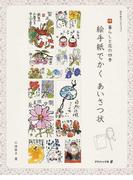 絵手紙でかくあいさつ状 暮らしと花の四季 (絵手紙セレクション)
