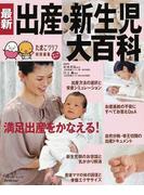 最新出産・新生児大百科 満足出産をこれ1冊でかなえる! (ベネッセ・ムック たまひよブックス たまひよ大百科シリーズ)