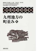 日本の町並み調査報告書集成 復刻 28 九州地方の町並み 4
