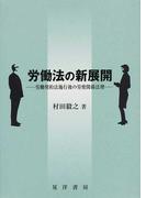 労働法の新展開 労働契約法施行後の労使関係法理 (松山大学研究叢書)