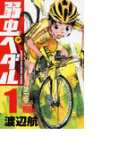 弱虫ペダル(少年チャンピオン・コミックス) 49巻セット(少年チャンピオン・コミックス)