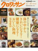 体の中からきれいになる!健康になる!おいしい料理325 ビオ料理総集編 完全保存版 (MAGAZINE HOUSE MOOK)