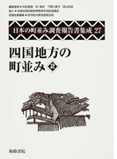 日本の町並み調査報告書集成 復刻 27 四国地方の町並み 2