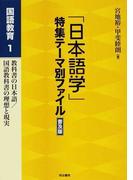 「日本語学」特集テーマ別ファイル 普及版 国語教育1 教科書の日本語/国語教科書の理想と現実