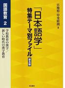 「日本語学」特集テーマ別ファイル 普及版 国語教育2 学校教育の漢字/新しい時代の漢字教育