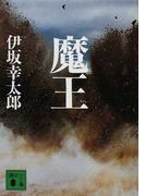 魔王 (講談社文庫)(講談社文庫)