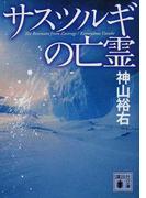 サスツルギの亡霊 (講談社文庫)