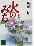 火のみち 上 (講談社文庫)(講談社文庫)
