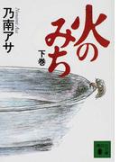 火のみち 下 (講談社文庫)(講談社文庫)