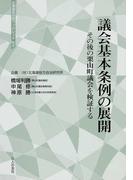 議会基本条例の展開 その後の栗山町議会を検証する (北海道自治研ブックレット)