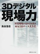3Dデジタル現場力 製造現場の力を引き出す軽量3DデータXVL