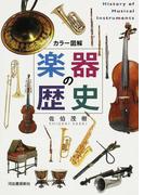 楽器の歴史 カラー図解