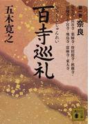 百寺巡礼 第1巻 奈良