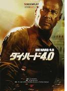 ダイ・ハード4.0 名作映画完全セリフ集 (スクリーンプレイ・シリーズ)