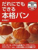 だれにでもできる本格パン (NHK出版実用セレクション 料理)