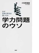 学力問題のウソ なぜ日本の学力は低いのか