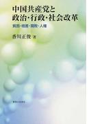 中国共産党と政治・行政・社会改革 貧困・格差・腐敗・人権